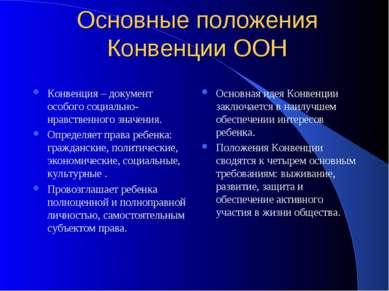 Основные положения Конвенции ООН Конвенция – документ особого социально-нравс...
