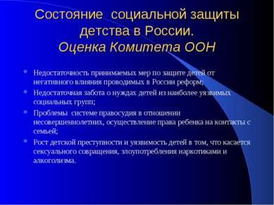 Состояние социальной защиты детства в России. Оценка Комитета ООН Недостаточн...