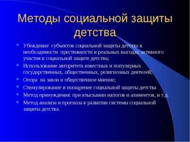 Методы социальной защиты детства Убеждение субъектов социальной защиты детств...