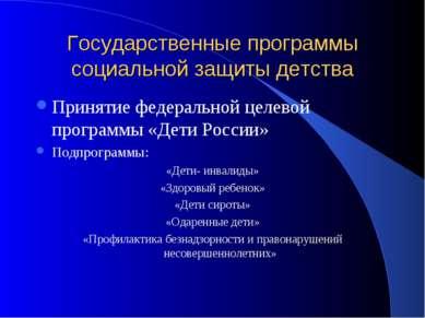 Государственные программы социальной защиты детства Принятие федеральной целе...