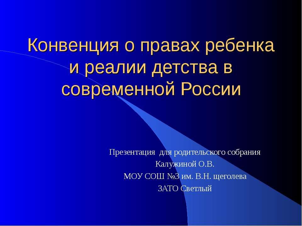 Конвенция о правах ребенка и реалии детства в современной России Презентация ...