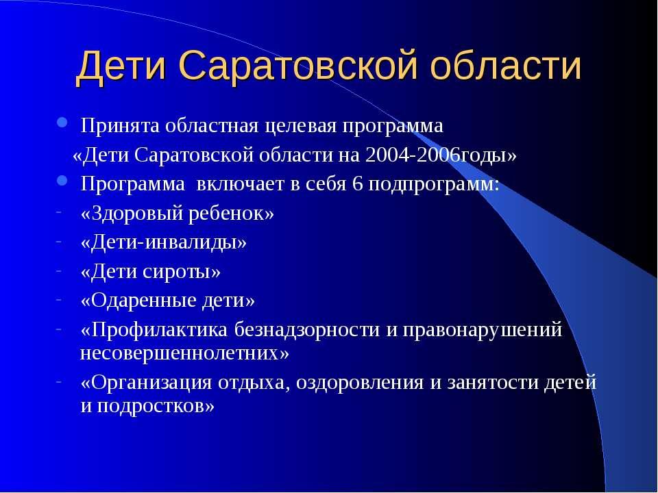 Дети Саратовской области Принята областная целевая программа «Дети Саратовско...