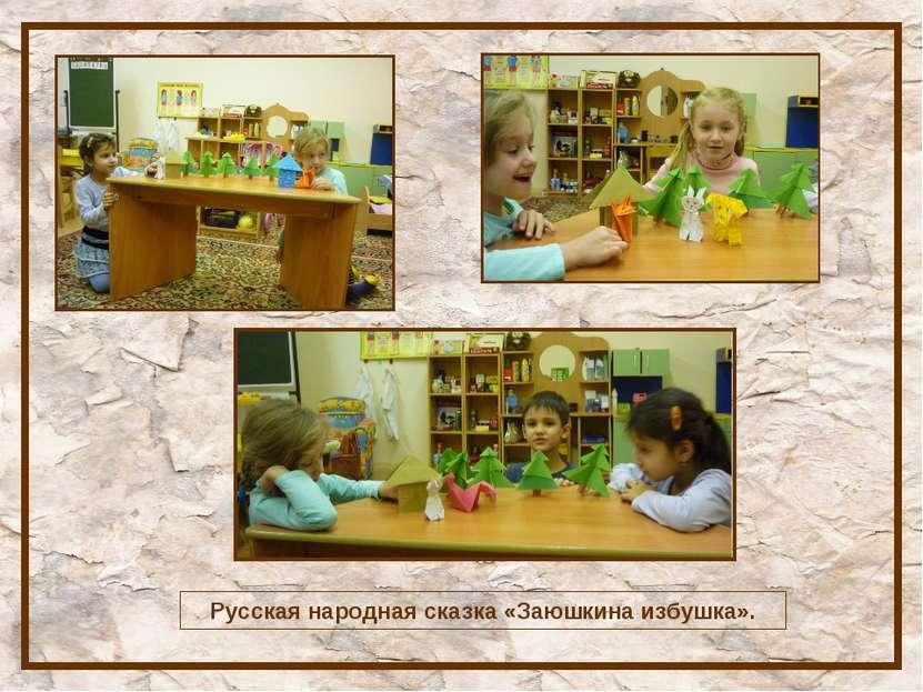 Русская народная сказка «Заюшкина избушка».