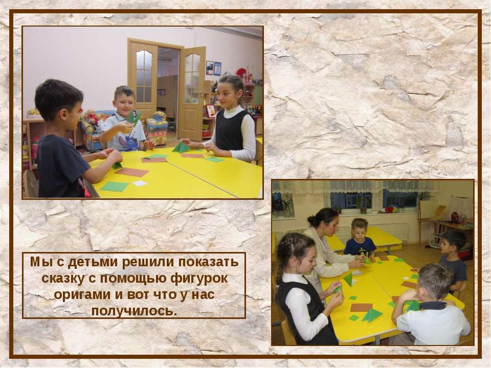 Мы с детьми решили показать сказку с помощью фигурок оригами и вот что у нас ...
