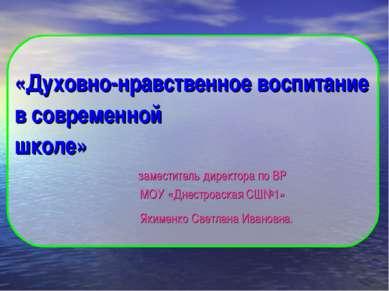 «Духовно-нравственное воспитание в современной школе» заместитель директора п...