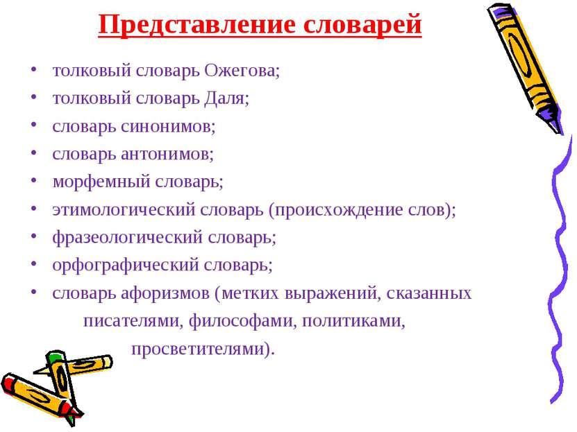 Представление словарей толковый словарь Ожегова; толковый словарь Даля; слова...
