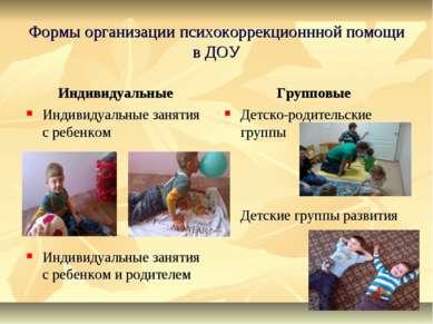 Формы организации психокоррекционнной помощи в ДОУ Индивидуальные Индивидуаль...