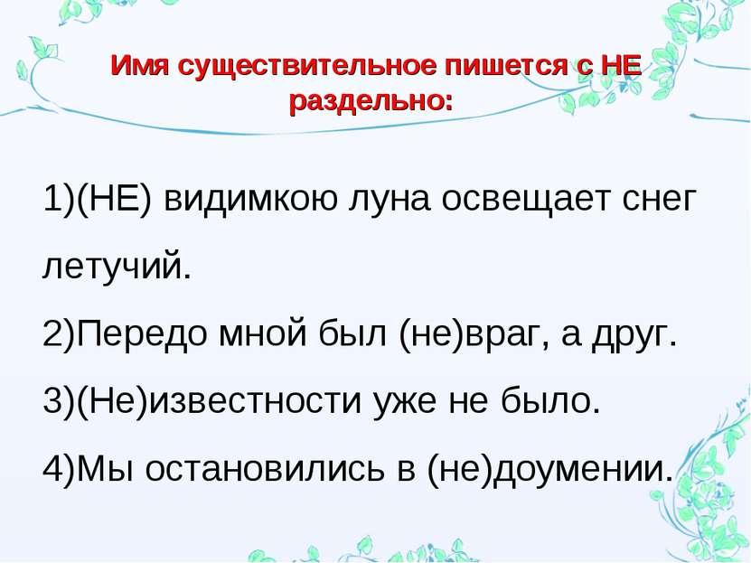 1)(НЕ) видимкою луна освещает снег летучий. 2)Передо мной был (не)враг, а дру...