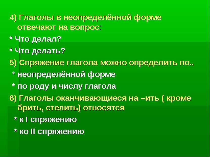 4) Глаголы в неопределённой форме отвечают на вопрос: * Что делал? * Что дела...