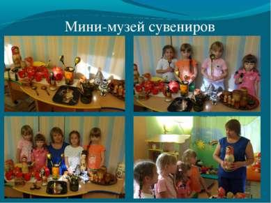 Мини-музей сувениров
