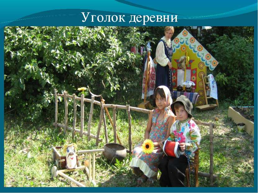 Уголок деревни