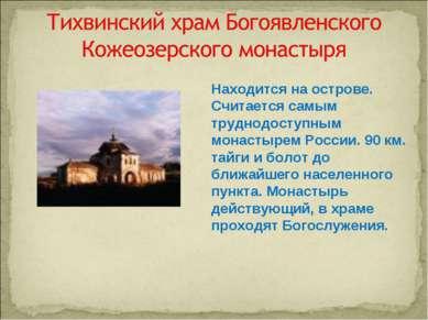 Находится на острове. Считается самым труднодоступным монастырем России. 90 к...