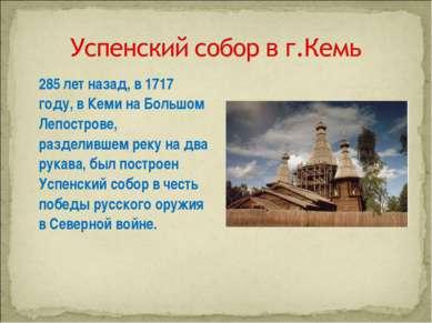 285 лет назад, в 1717 году, в Кеми на Большом Лепострове, разделившем реку на...