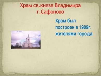 Храм был построен в 1989г. жителями города.