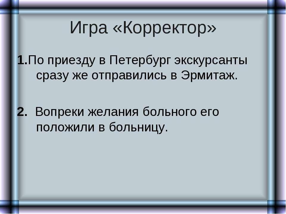 Игра «Корректор» 1.По приезду в Петербург экскурсанты сразу же отправились в ...