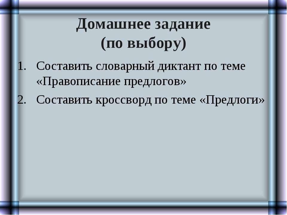 Домашнее задание (по выбору) Составить словарный диктант по теме «Правописани...