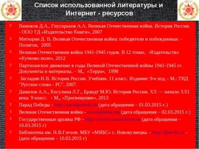 Список использованной литературы и Интернет - ресурсов Ванюков Д.А., Гнусарьк...