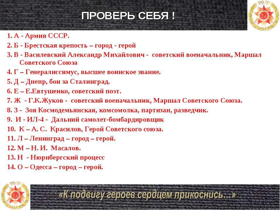1. А - Армия СССР. 2. Б - Брестская крепость – город - герой 3. В - Василевск...