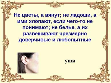 Он в голове у легкомысленного, несерьезного человека; его советуют искать в п...