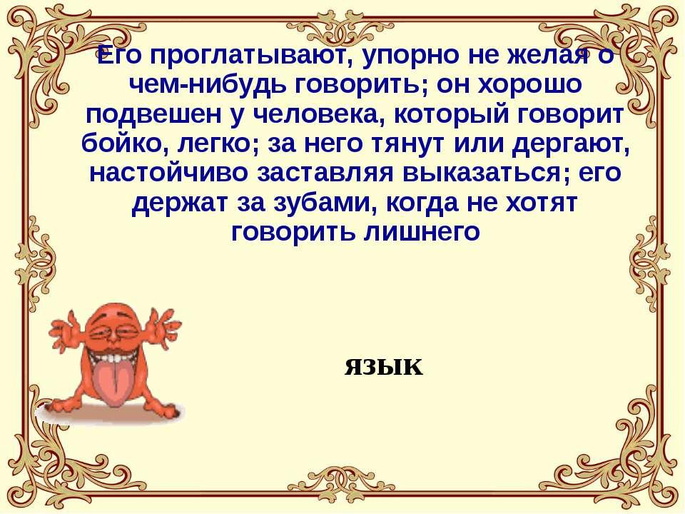 Его вешают, приходя в уныние, его задирают, зазнаваясь; его всюду суют, вмеши...
