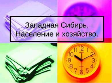 Западная Сибирь. Население и хозяйство.