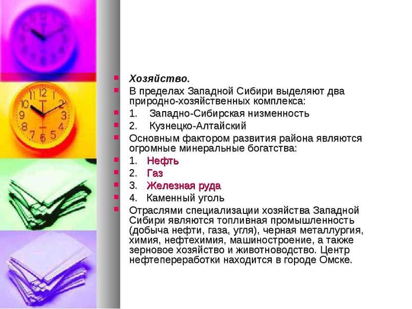 Хозяйство. В пределах Западной Сибири выделяют два природно-хозяйственных ком...