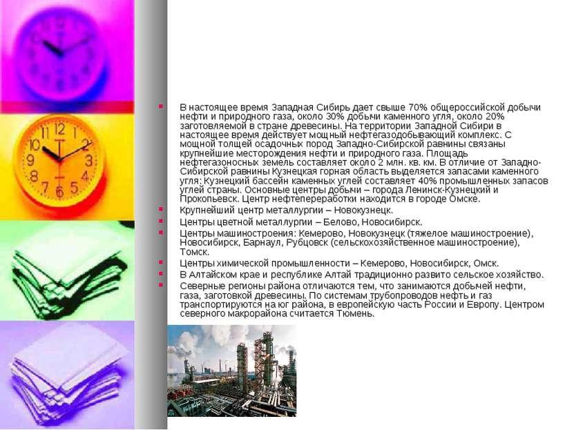 В настоящее время Западная Сибирь дает свыше 70% общероссийской добычи нефти ...