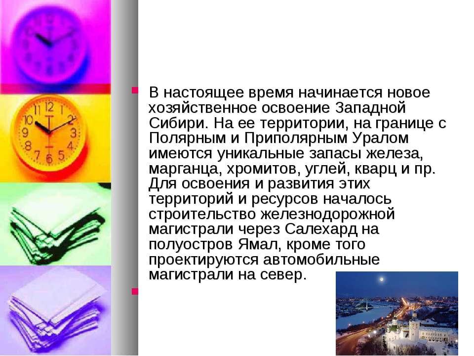 В настоящее время начинается новое хозяйственное освоение Западной Сибири. На...