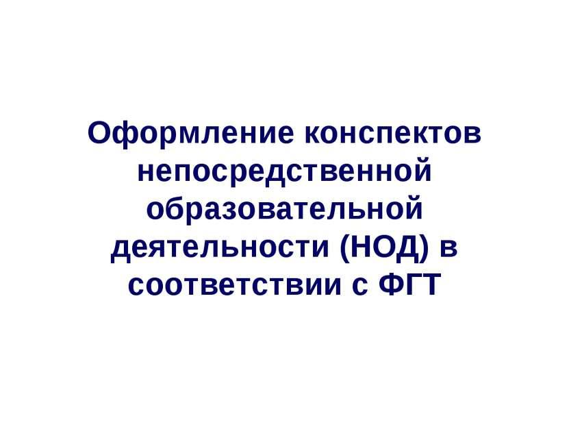 Оформление конспектов непосредственной образовательной деятельности (НОД) в с...