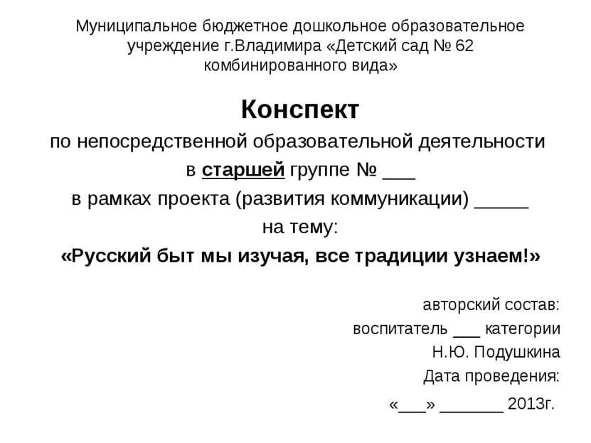 Муниципальное бюджетное дошкольное образовательное учреждение г.Владимира «Де...
