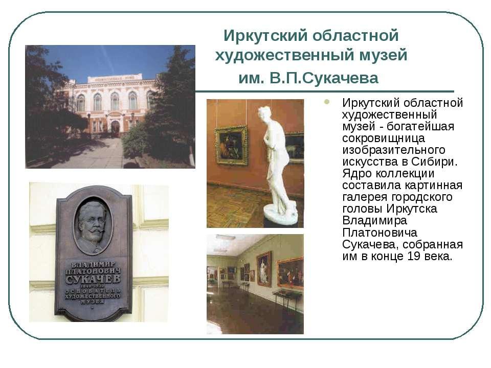 Иркутский областной художественный музей им. В.П.Сукачева Иркутский областной...