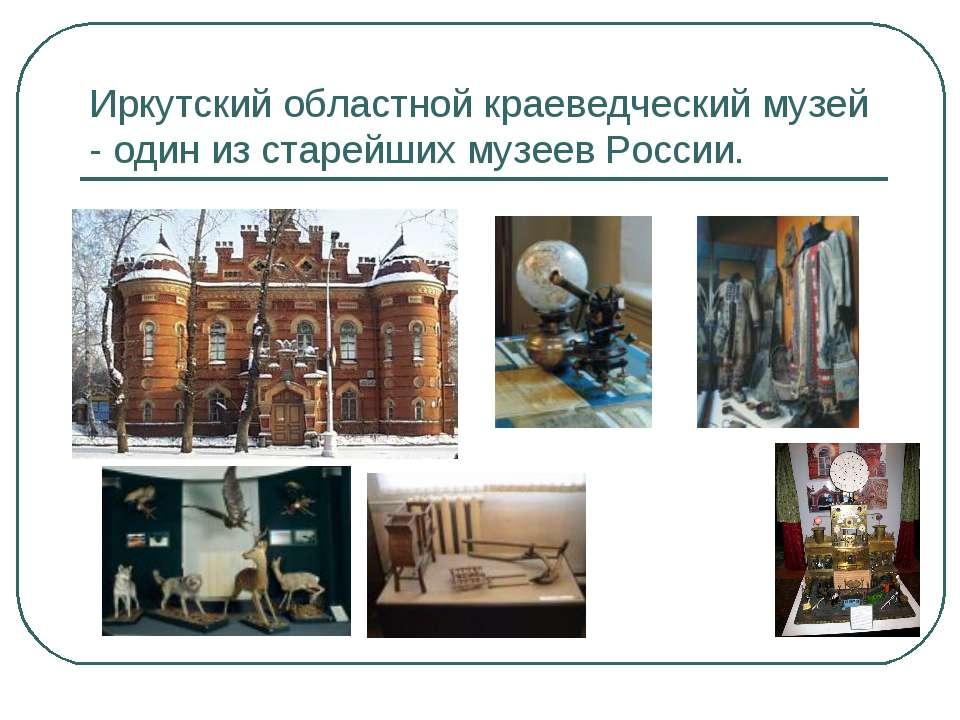Иркутский областной краеведческий музей - один из старейших музеев России.