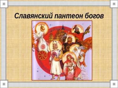 Славянский пантеон богов