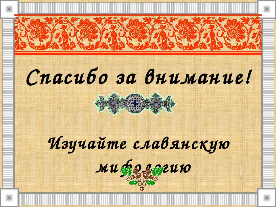 Спасибо за внимание! Изучайте славянскую мифологию