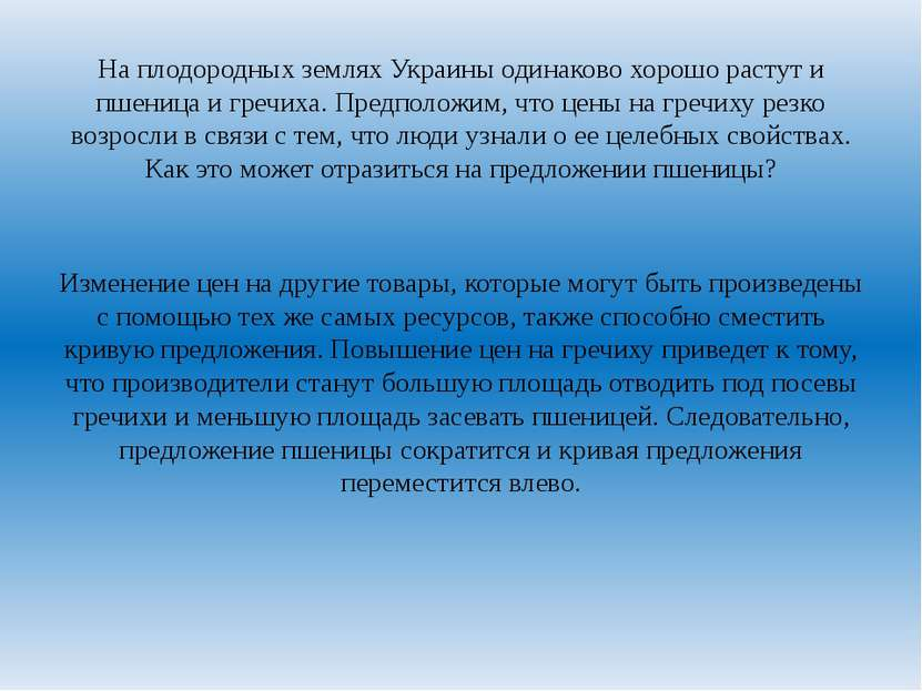 На плодородных землях Украины одинаково хорошо растут и пшеница и гречиха. Пр...