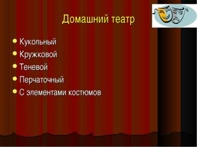 Домашний театр Кукольный Кружковой Теневой Перчаточный С элементами костюмов