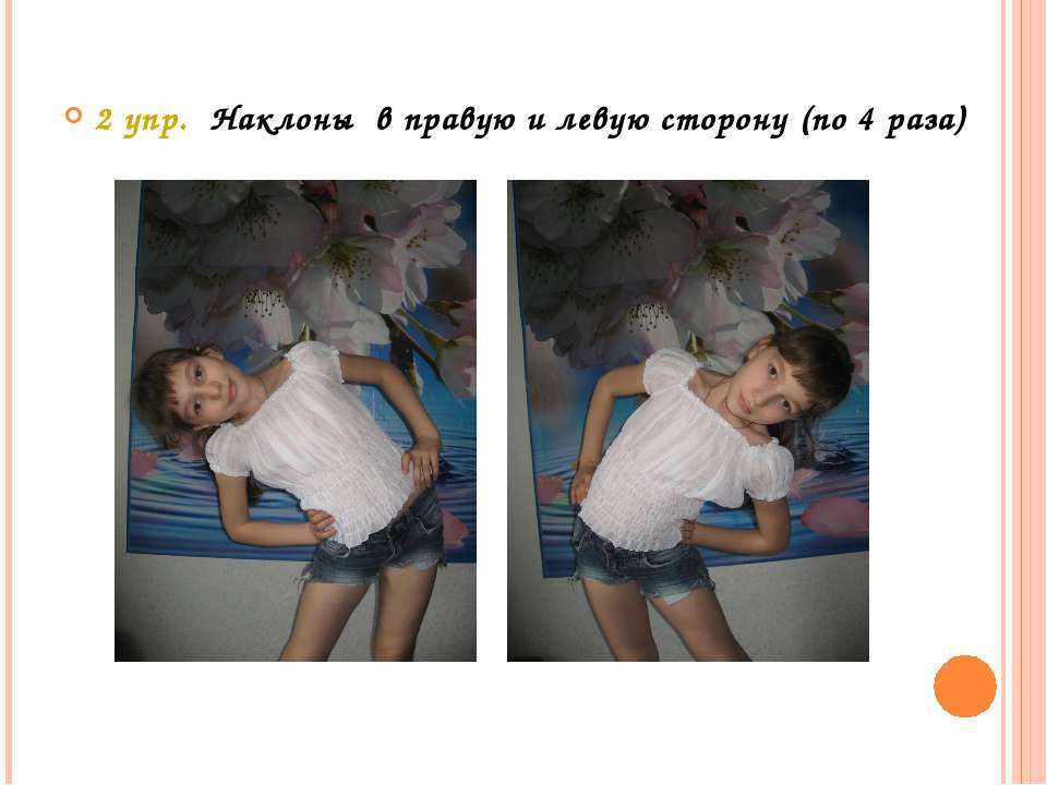 2 упр. Наклоны в правую и левую сторону (по 4 раза)