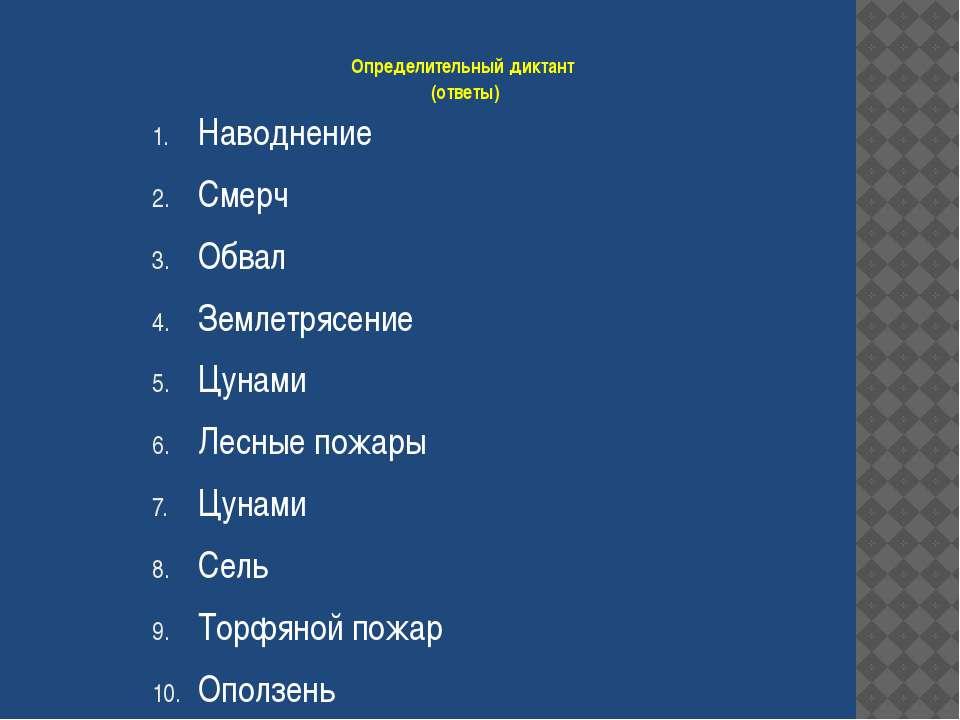 Определительный диктант (ответы) Наводнение Смерч Обвал Землетрясение Цунами ...