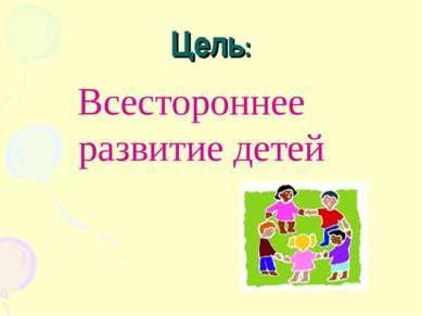Цель: Всестороннее развитие детей