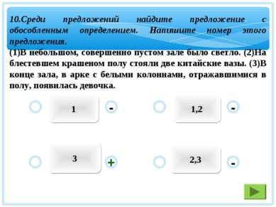 1 1,2 2,3 3 - - + - 10.Среди предложений найдите предложение с обособленным о...