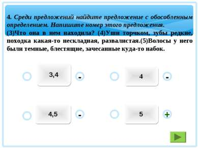 4 3,4 4,5 5 - - + - 4. Среди предложений найдите предложение с обособленным о...