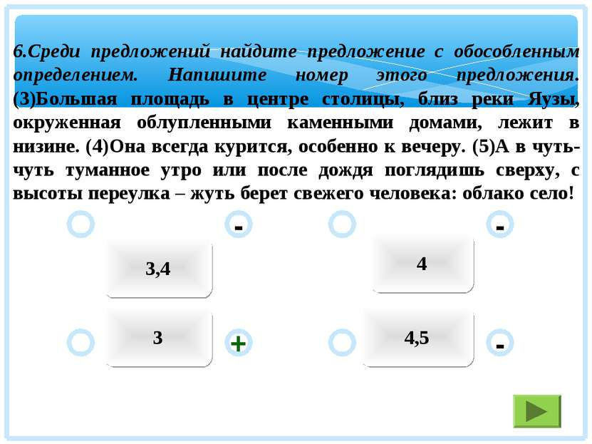 3 3,4 4,5 4 - - + - 6.Среди предложений найдите предложение с обособленным оп...