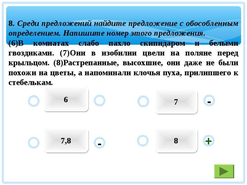 8 7 7,8 6 - - + 8. Среди предложений найдите предложение с обособленным опред...