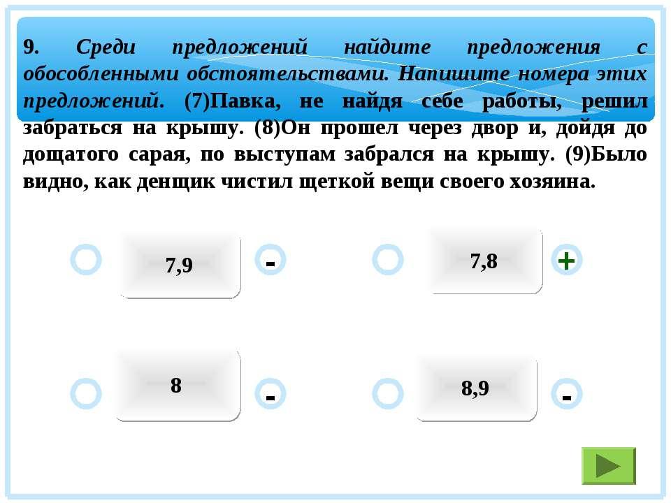 7,9 7,8 8,9 8 - - + - 9. Среди предложений найдите предложения с обособленным...