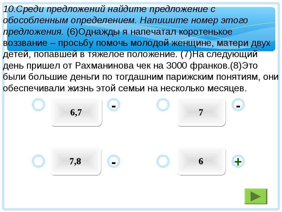 6 7 6,7 7,8 - - + - 10.Среди предложений найдите предложение с обособленным о...