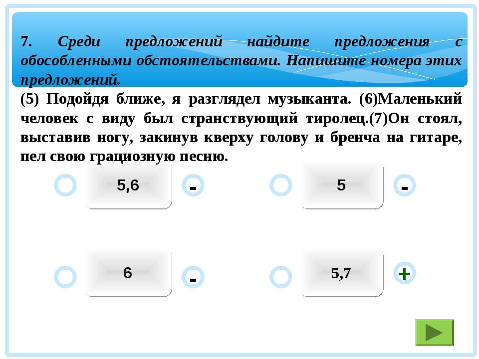 5 5,6 6 5,7 - - + - 7. Среди предложений найдите предложения с обособленными ...