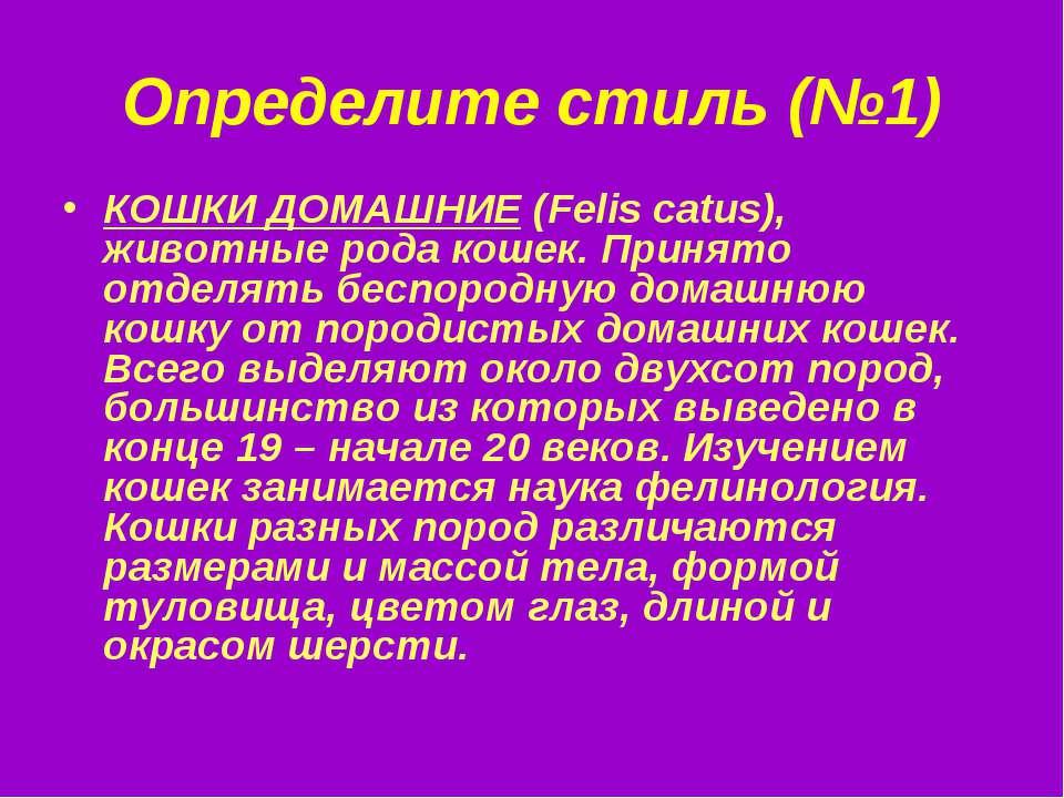 Определите стиль (№1) КОШКИ ДОМАШНИЕ (Felis catus), животные рода кошек. Прин...