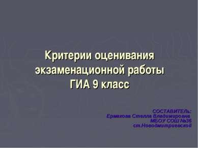 Критерии оценивания экзаменационной работы ГИА 9 класс СОСТАВИТЕЛь: Ермакова ...