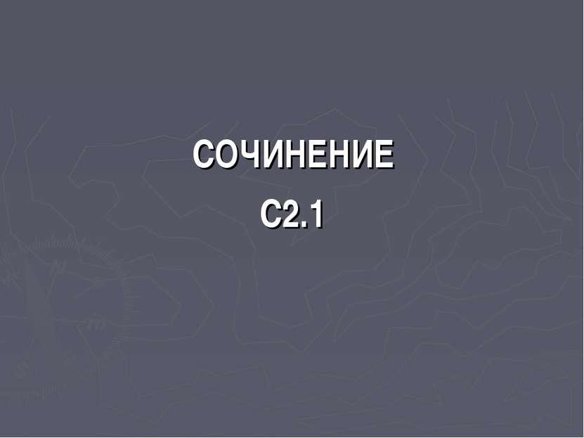 СОЧИНЕНИЕ С2.1