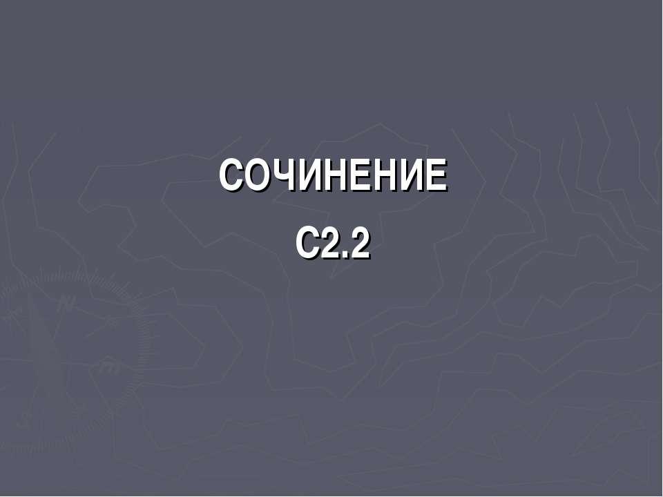 СОЧИНЕНИЕ С2.2